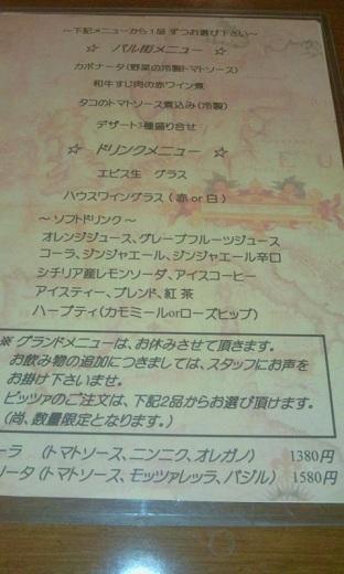 10/17 第2回浦安バル街 #urabar ...