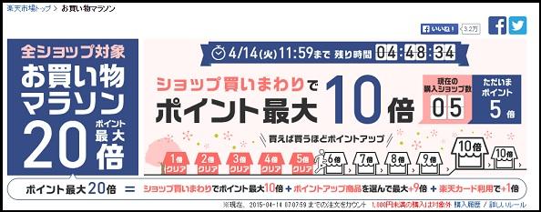 rakuten_okaimono.jpg
