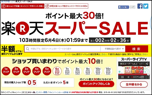 supersale_201506.jpg